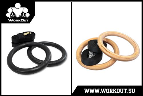 Гимнастические кольца (деревянные и пластиковые)