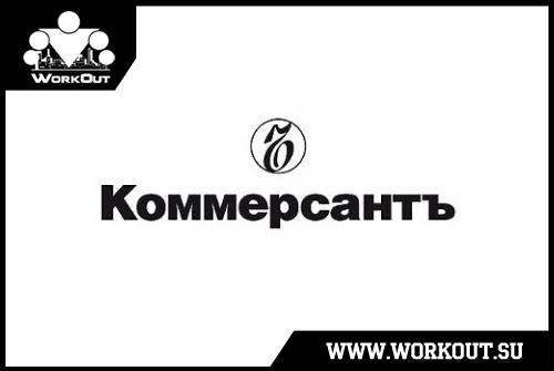 WorkOut на конкурсе от ИД