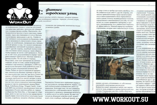 WorkOut: фитнес городских улиц