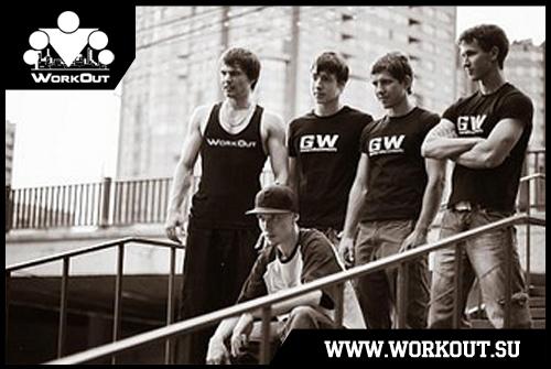 Что такое WorkOut? Начало.