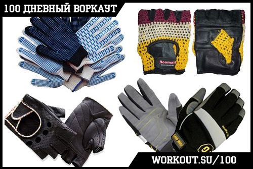 Какие перчатки для турника стоит купить? (сравнительный обзор)