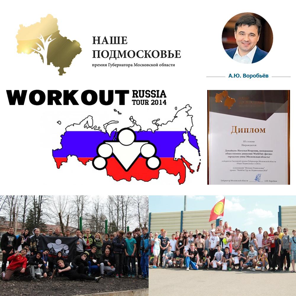 WorkOut Russia Tour получил премию губернатора Московской Области!