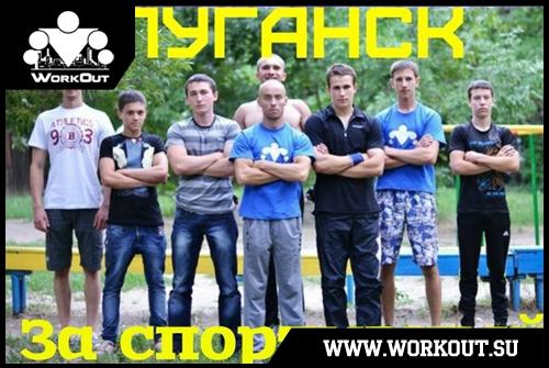 Возрождение турников или Street Workout по-лугански