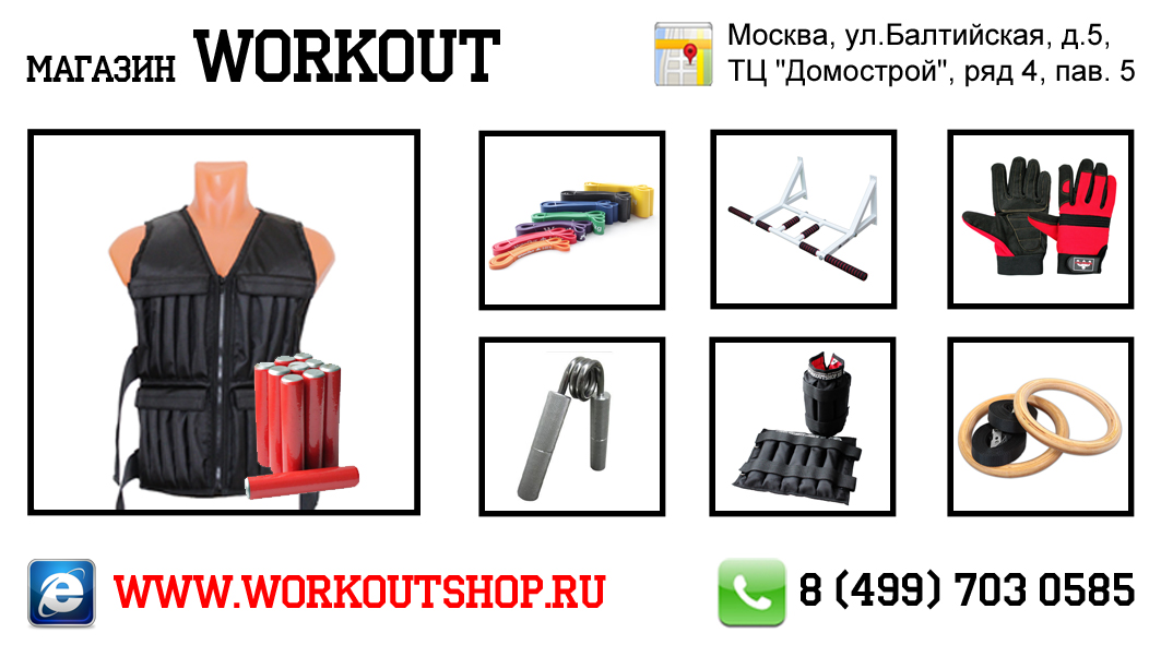 WorkOut Russia Tour 2015