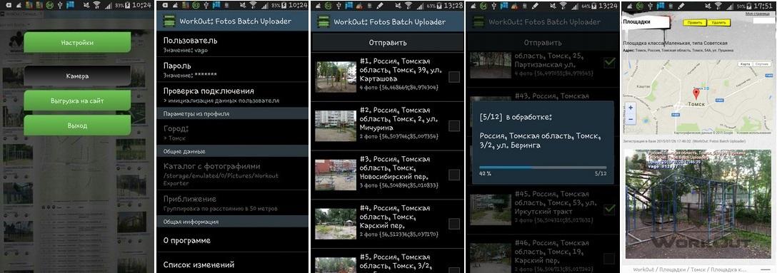 Android: приложение для автоматической регистрации площадок