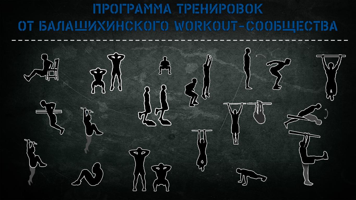 Программы тренировок от Балашихинского workout-сообщества