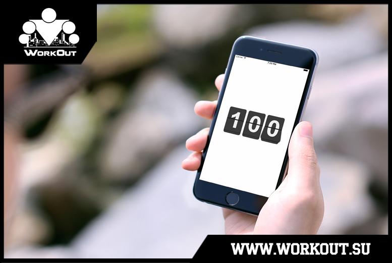 Вышло приложение 100-дневный воркаут для iOS!!!