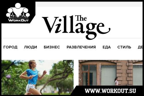 WorkOut в The Village!