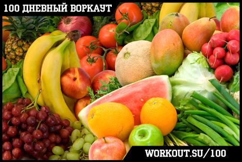 День 13. Пятнашки: здоровое питание