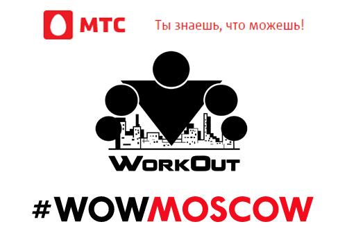 Совместный проект Антона Кучумова и МТС