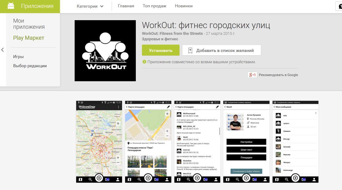 Приложение WorkOut для ANDROID уже в Google Play!