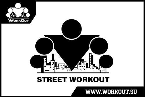Мой взгляд на Street Workout в Беларуси