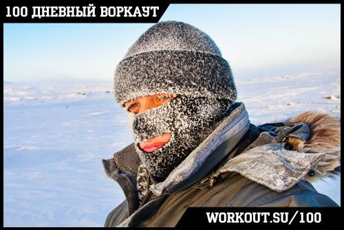 День 18. Холод, Жара, Тренировки.