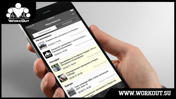 WorkOut 2.0 для iOS