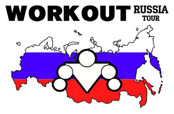 WorkOut Russia Tour 2017: Итоги