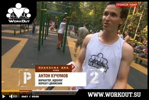 WorkOut на Панораме дня (Россия2)