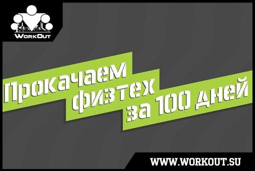 Интервью с Алексеем Шоненковым, куратором программы 100 дневный воркаут в МФТИ