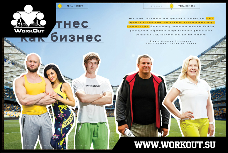 WorkOut в Office Magazine