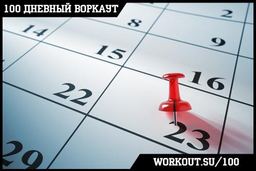День 35. Мотивация для тренировок