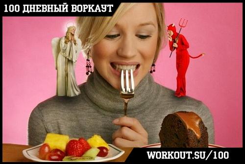 День 45. Расстройства Пищевого Поведения (РПП)