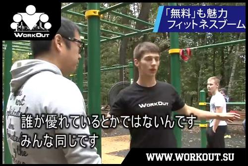 WorkOut на Японском телевидении!