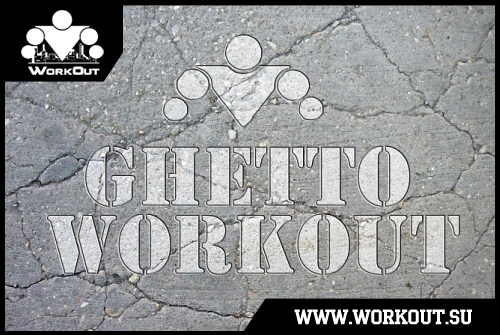 Что такое WorkOut (Street/Ghetto)?