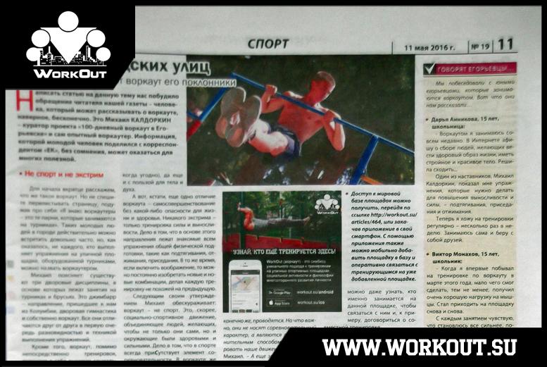 Фитнес городских улиц (газета Егорьевский курьер)