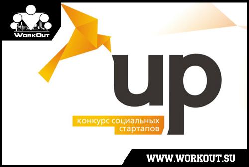 WorkOut в финале конкурса социальных проектов от SAP