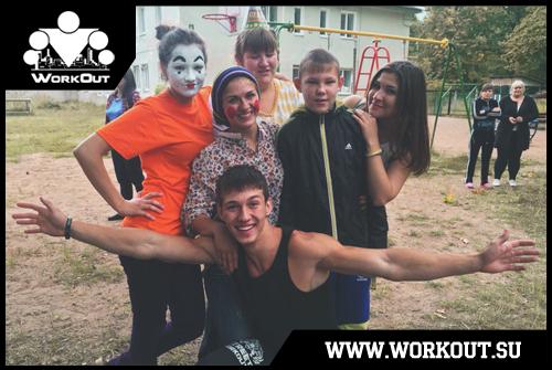 WorkOut Russia Tour 2015 [10] Бельское Устье