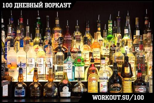 День 60. Можно ли пить алкоголь?