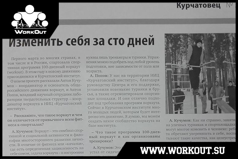 Изменить себя за сто дней (газета Курчатовец, март 2016)