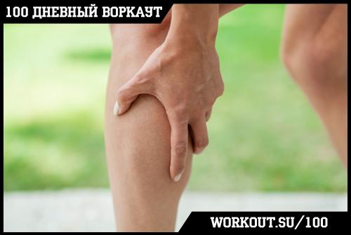 День 46. Судороги мышц