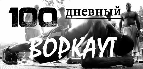 100 дневный воркаут (компиляция)