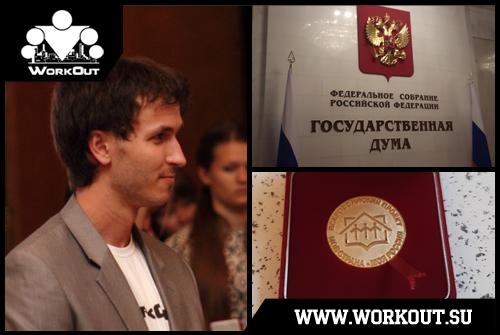 Итоги конкурса Моя Страна - Моя Россия