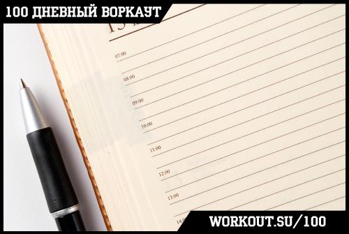 День 8. Баланс калорий (сколько нужно калорий в день?)