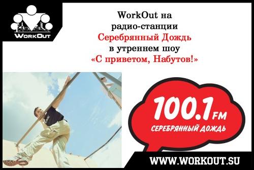 WorkOut на Серебрянном Дожде (Часть II)