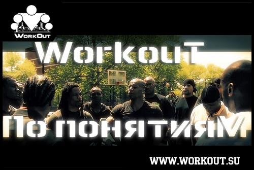 WorkOut по понятиям!