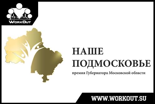 WorkOut номинируется на премию губернатора Московской Области