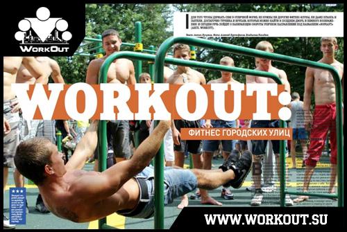 WorkOut: фитнес городских улиц (журнал