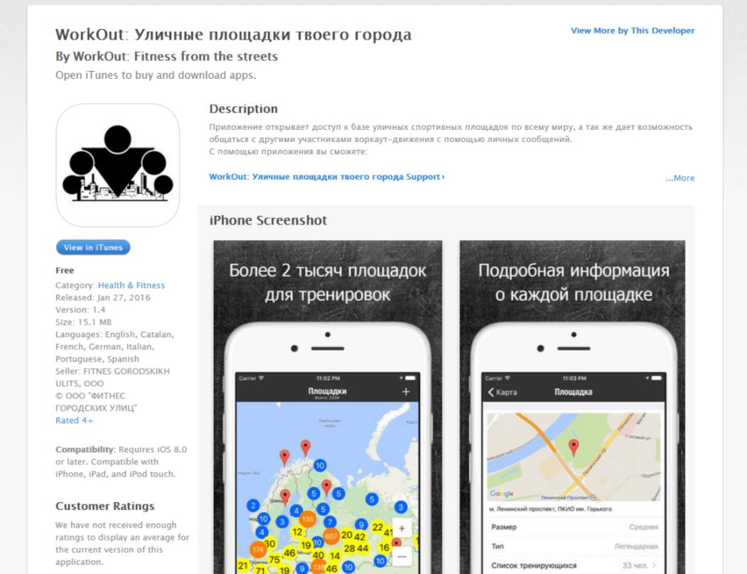 Приложение WorkOut для iOS уже в AppStore!!!