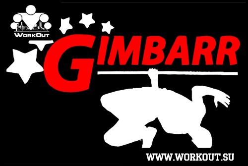 Что такое gimbarr?