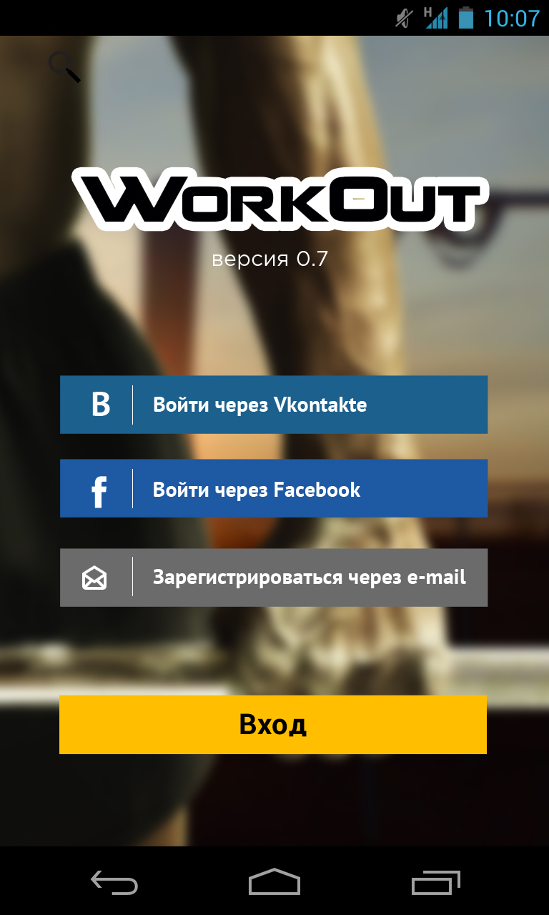 Android приложение WorkOut: Fitness from the Streets