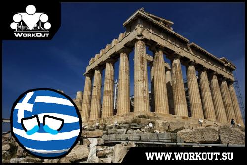 Воркаутеры поломали Акрополь